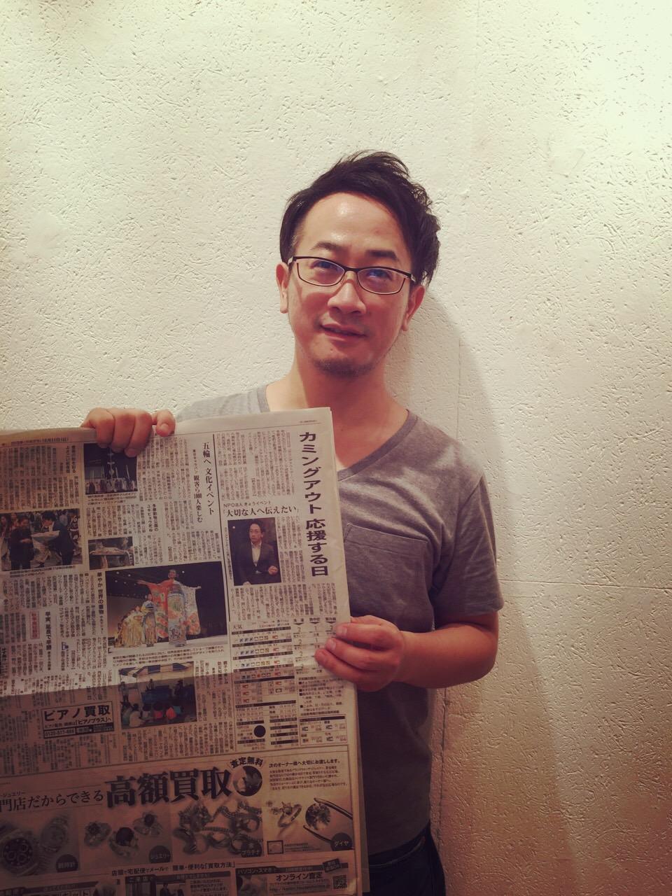 毎日新聞に取り上げて頂きました!