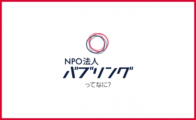 NPO法人バブリング