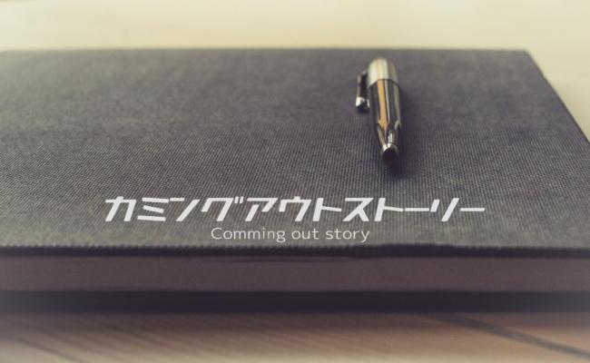 カミングアウトストーリー