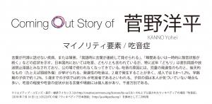 kanno-san-title